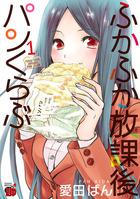 「ふかふか放課後パンくらぶ(チャンピオンREDコミックス)」シリーズ