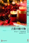 疑われた花嫁-電子書籍