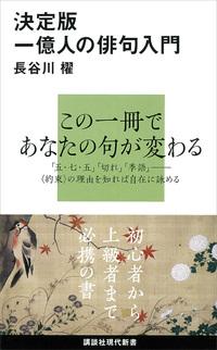 決定版 一億人の俳句入門-電子書籍