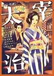 【マンガ訳】太宰治-電子書籍