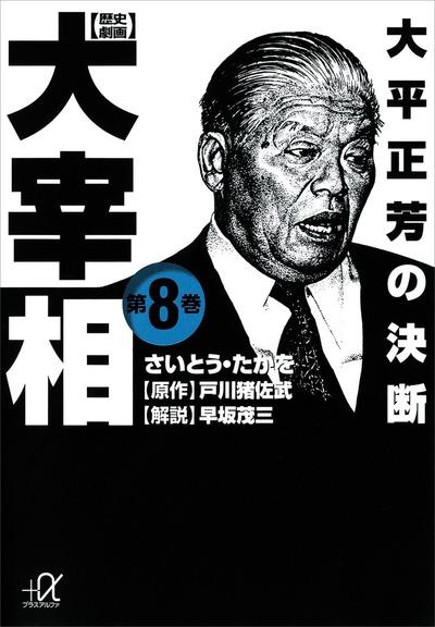 歴史劇画 大宰相 第八巻 大平正芳の決断-電子書籍