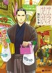 サムライせんせい【分冊版3】 侍と現代-電子書籍