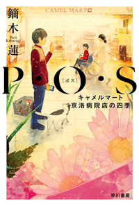 P・O・S──キャメルマート京洛病院店の四季