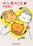 ペン太のこと(3)-電子書籍