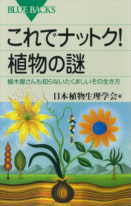 これでナットク! 植物の謎 植木屋さんも知らないたくましいその生き方-電子書籍-拡大画像