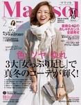Marisol 2017年2月号-電子書籍