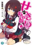 せきゆちゃん(嫁)-電子書籍