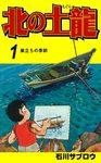 北の土龍 1-電子書籍