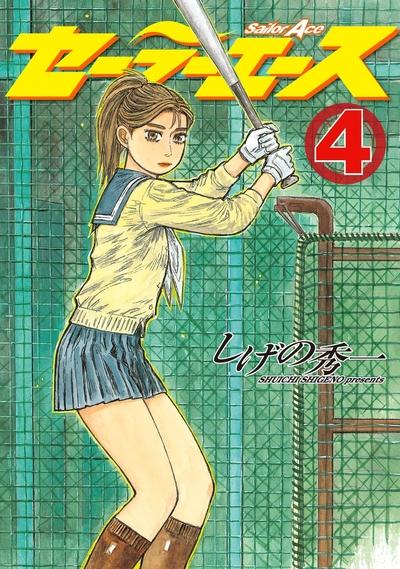 セーラーエース(4)-電子書籍