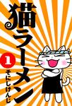 猫ラーメン 1巻-電子書籍