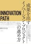 INNOVATION PATH―イノベーションパス― 成果を出すイノベーション・プロジェクトの進め方-電子書籍