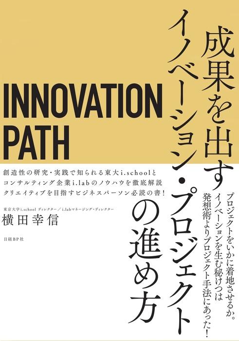 INNOVATION PATH―イノベーションパス― 成果を出すイノベーション・プロジェクトの進め方拡大写真