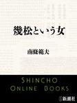 幾松という女-電子書籍