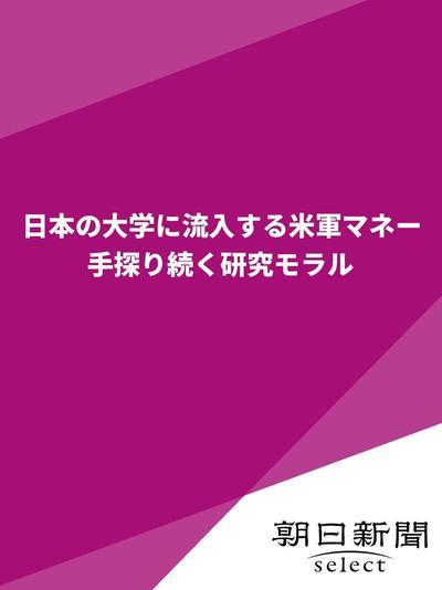 日本の大学に流入する米軍マネー 手探り続く研究モラル-電子書籍