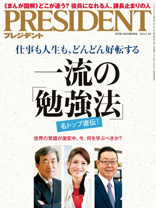 PRESIDENT 2016年7月4日号-電子書籍-拡大画像