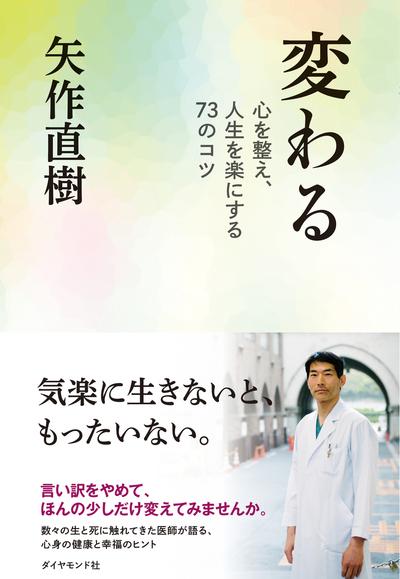 変わる-電子書籍