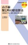 山手線 駅と町の歴史探訪-電子書籍