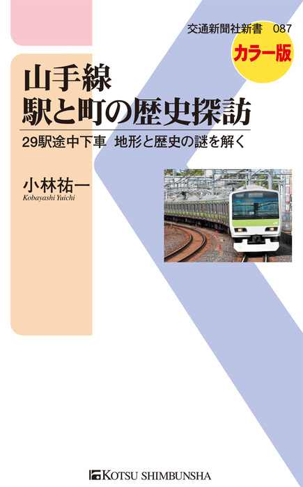 山手線 駅と町の歴史探訪-電子書籍-拡大画像