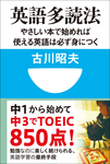 英語多読法 やさしい本で始めれば使える英語は必ず身につく!(小学館101新書)-電子書籍