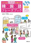 リアルな日常表現が話せる!韓国語フレーズブックCD2枚付 <CD無しバージョン>-電子書籍