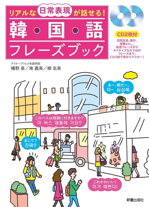 リアルな日常表現が話せる!韓国語フレーズブックCD2枚付 <CD無しバージョン>拡大写真