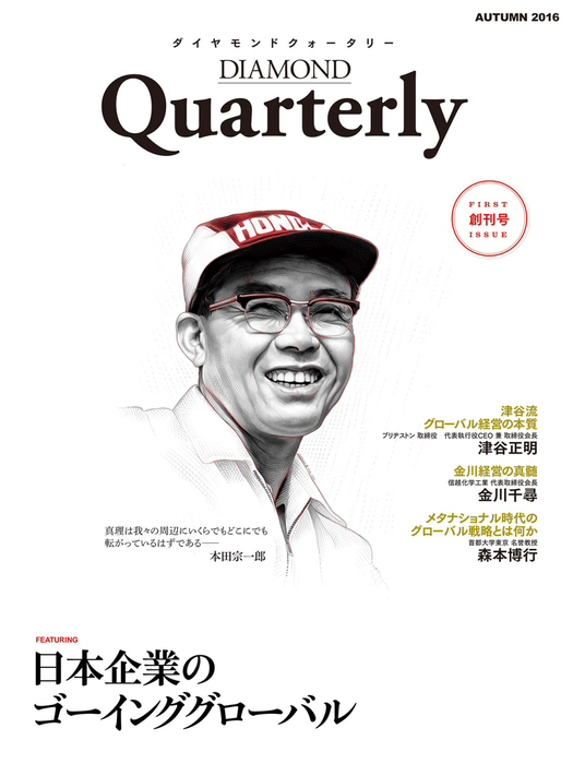 ダイヤモンドクォータリー(2016年秋号) 日本企業のゴーインググローバル拡大写真