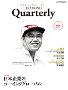 DIAMOND Quarterly