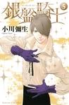 銀盤騎士(5)-電子書籍