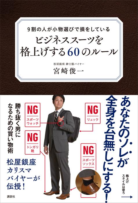9割の人が小物選びで損をしている ビジネススーツを格上げする60のルール拡大写真