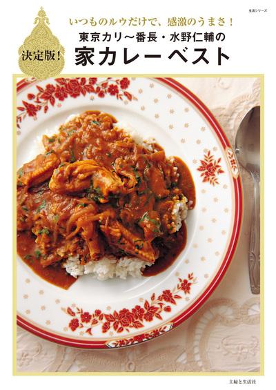東京カリ~番長・水野仁輔の家カレーベスト-電子書籍