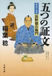 五つの証文 幕府役人事情 浜野徳右衛門-電子書籍