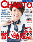 CHANTO 2016年 06月号-電子書籍