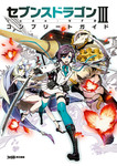 セブンスドラゴンIII code:VFD コンプリートガイド-電子書籍
