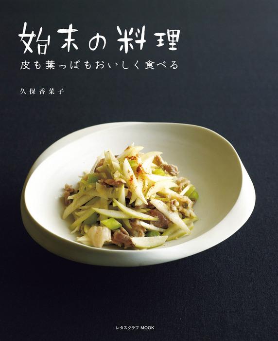 始末の料理-電子書籍-拡大画像