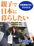 親子で日本に暮らしたい 在留資格のない子どもたち-電子書籍