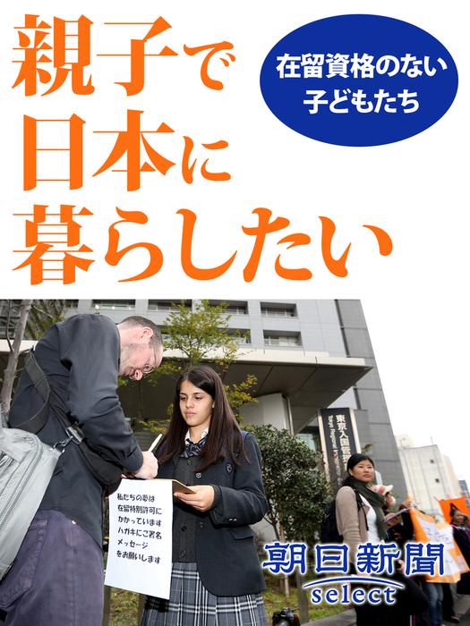 親子で日本に暮らしたい 在留資格のない子どもたち-電子書籍-拡大画像
