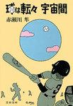 球は転々宇宙間-電子書籍