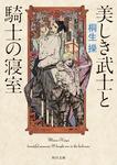 美しき武士と騎士の寝室-電子書籍