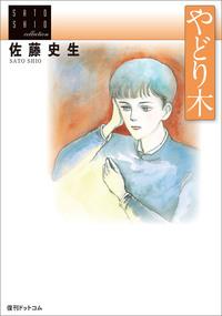 やどり木-電子書籍