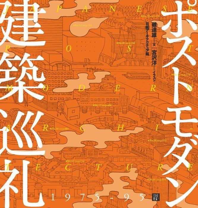 ポストモダン建築巡礼-電子書籍-拡大画像