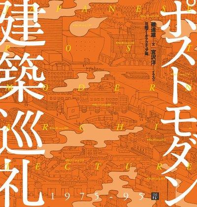 ポストモダン建築巡礼-電子書籍