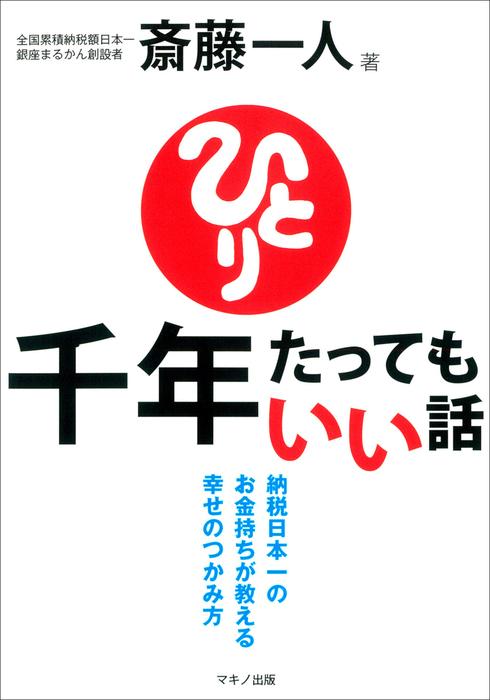 斎藤一人 千年たってもいい話 (CDなし)拡大写真