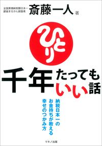 斎藤一人 千年たってもいい話 (CDなし)-電子書籍