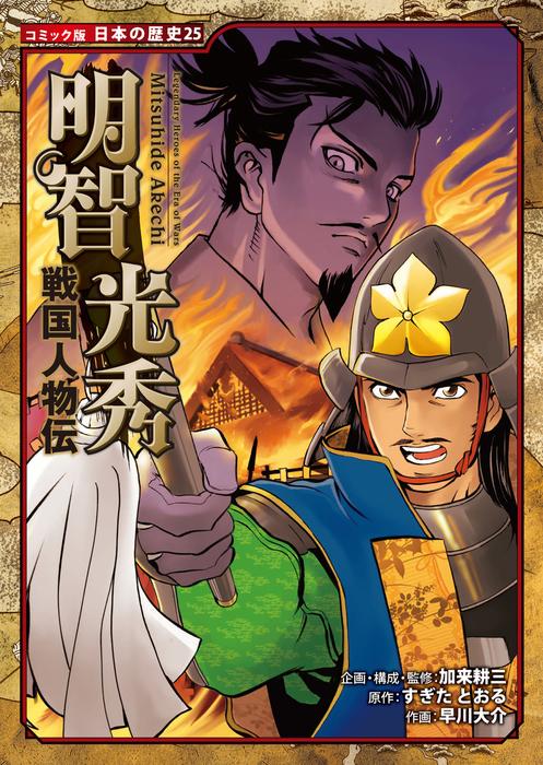 コミック版 日本の歴史 戦国人物伝 明智光秀拡大写真