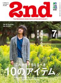 2nd(セカンド) 2014年7月号 Vol.88