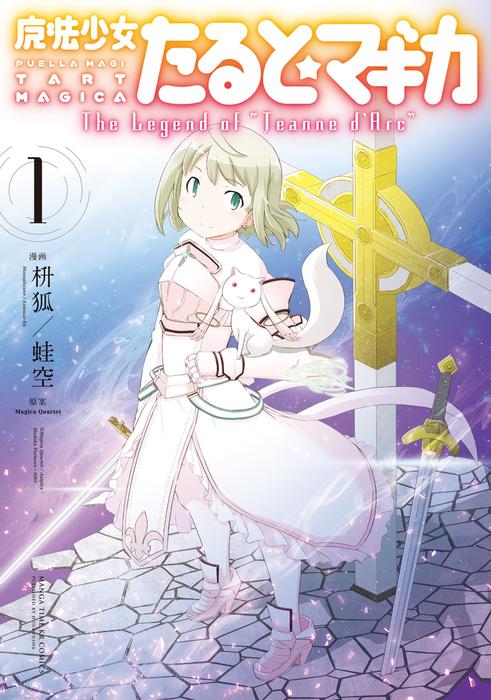 """魔法少女たると☆マギカ The Legend of """"Jeanne d'Arc"""" 1巻拡大写真"""