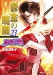 破妖の剣6 鬱金の暁闇23-電子書籍
