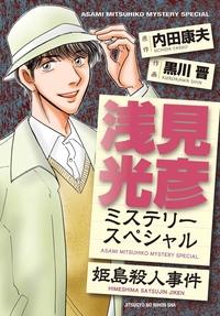 浅見光彦ミステリースペシャル 姫島殺人事件-電子書籍