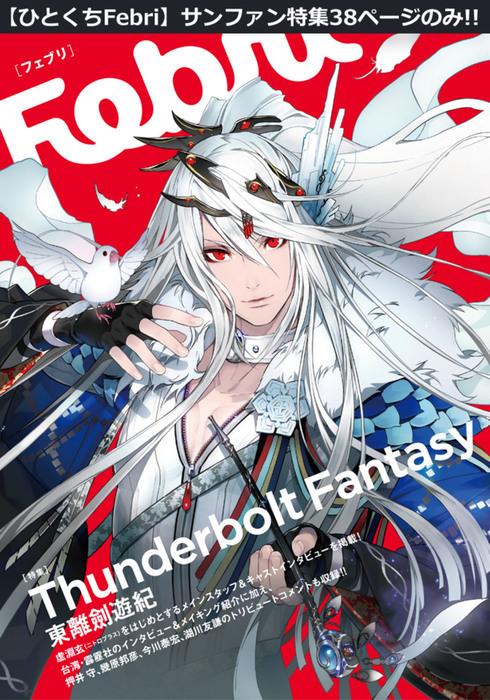 【ひとくちFebri】Thunderbolt Fantasy 東離劍遊紀拡大写真