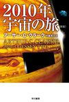 2010年宇宙の旅〔新版〕-電子書籍